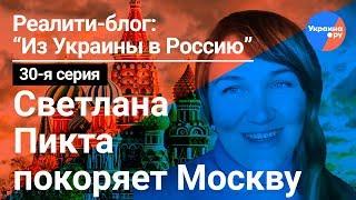 Из Украины в Россию #30: Светлана Пикта в Москве