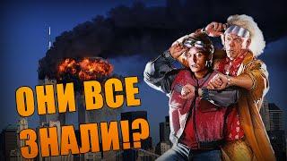 5 ФИЛЬМОВ, КОТОРЫЕ ПРЕДСКАЗАЛИ БУДУЩЕЕ!