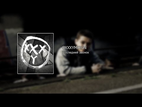 Oxxxymiron – Последний Звонок (текст,lyrics)