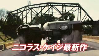映画『ドライブ・アングリー3D』TVスポット