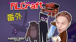 半小時末地屠龍了 Minecraft籽岷 RLCraft生存