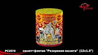 "Салют + фонтан ""РЕЗЕРВНАЯ ВАЛЮТА"" РС170 (1х12) от компании Интернет-магазин SalutMARI - видео"