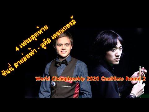 4 เฟรมสุดท้าย ซันนี่ - เครกเกอร์ส์ Sunny Akani Lukas Kleckers World Championship 2020 Q