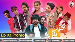 Akkar Bakkar | Episode 03 Promo | Comedy Drama | Aaj Entertainment