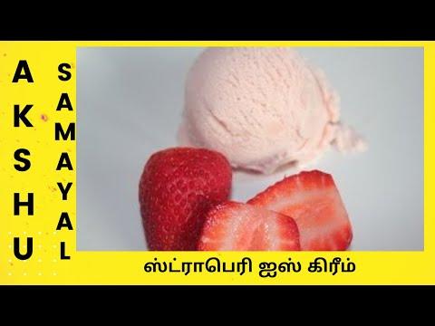 Video ஸ்ட்ராபெரி ஐஸ் கிரீம்  - தமிழ்  / Strawberry Ice Cream - Tamil