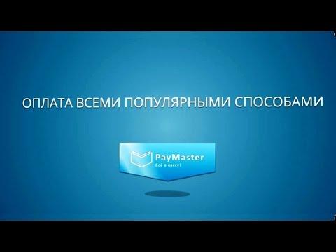 Видеообзор PayMaster