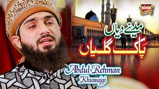 New Naat 2019   Abdul Rehman Khuwajgi   Madinay Diya Pak Galiyan   Heera Gold