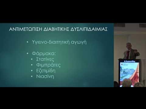Δ. Συμεωνίδης - Διαβητολογικά Προβλήματα - Από το μεταβολισμό των λιπιδίων