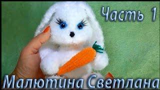 1 часть : Как связать зайца крючком. Зайка беленький с морковкой вязаный крючком.