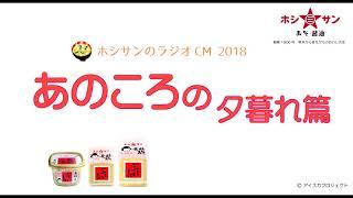 ラジオCM、熊本県下で現在放送中です。