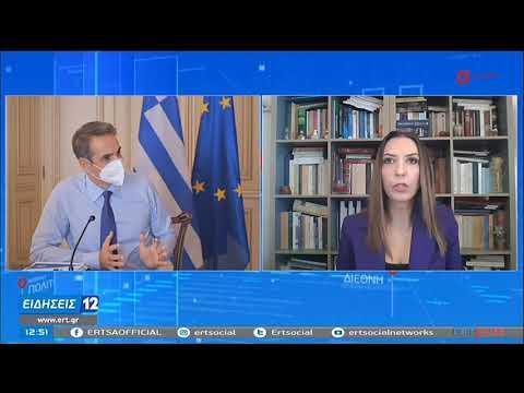 Κ.Μητσοτάκης   Ολοκληρώθηκε η Σύσκεψη για το ταμείο Ανάκαμψης   19/11/20   ΕΡΤ