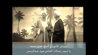 يا حبيب رحماك: ميرغنى المأمون و أحمد حسن جمعه تحميل MP3