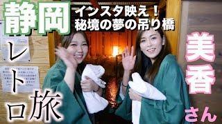 女子旅美香さんと静岡の秘境寸又峡へ!インスタ映え~夢の吊り橋~