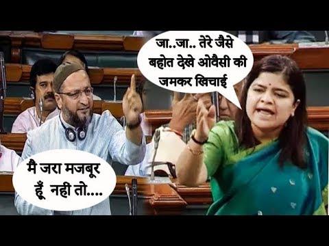 Poonam Mahajan ने सदन में Asaduddin Owaisi को किया बेनकाब निकाली Owaisi के दावों की हवा !