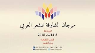 تحميل اغاني مهرجان الشارقة للشعر العربي 2018 . الشاعرة بشرى عبدالله - الامارات MP3