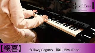 "ピアノソロ 自作曲 ""綴喜"" 編曲:BeauTone 宮内絢加/My own composition ""Tsuzuki"" arranged by Ayaka Miyauch"