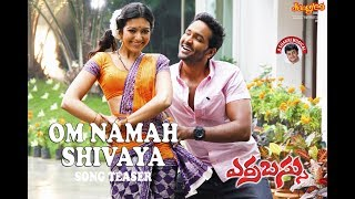 Om Namah Shivaya | Errabassu Song Teaser | Manchu Vishnu |  Cathatine Theresa |Chakri