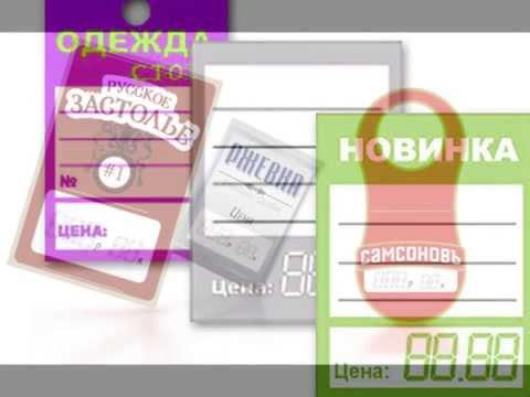 Ценники на товар, Минск
