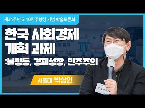 [2021 학술토론회] 한국 사회경제 개혁 과제:불평등, 경제성장, 민주주의