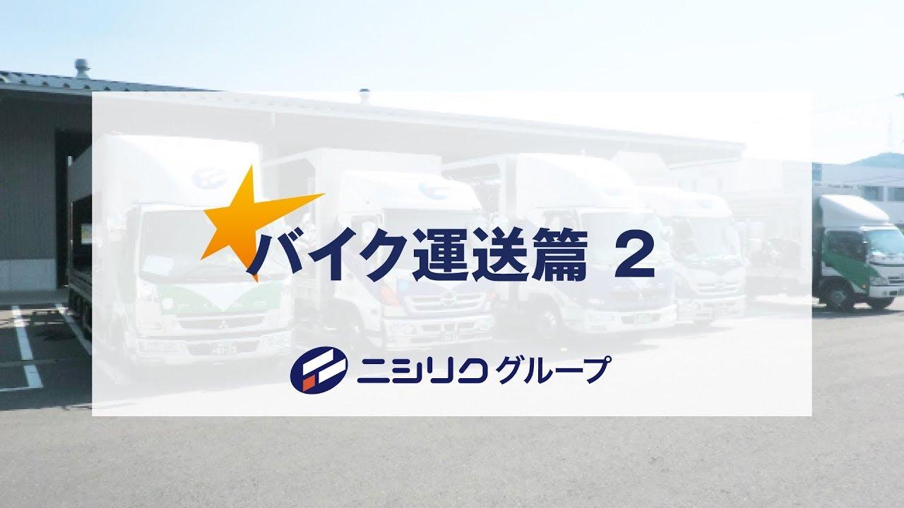 バイク運送篇 2 ニシリクグループ (44秒)