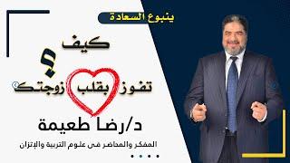 كيف تفوز بقلب زوجتك ؟ برنامج ينبوع السعادة مع دكتور رضا طعيمة
