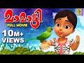 മാമാട്ടി   Mamatty - Malayalam Kids Animation HD Full Movie