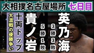 貴ノ岩十両トップを守れるか?/貴ノ岩-英乃海/2018.7.14/Takanoiwa-Hidenoumi/day7#sumo