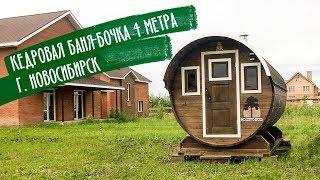 Кедровая баня-бочка 4 метра г. Новосибирск