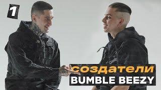 Bumble beezy о Пашу, Басте, Тимати и причинах отказа лейблу Black Star