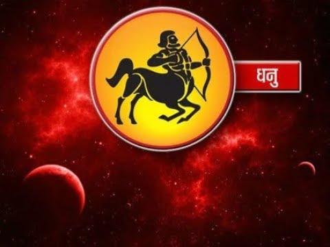 Dhanu Rashi: धनु राशि वालो के लिए महत्वपूर्ण भविष्यवाणी ।