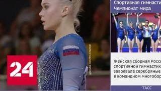 Спортивная гимнастика. Сборная России выиграла серебро и получила лицензию на Олимпиаду-2020 - Рос…