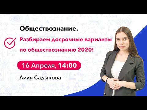 Разбор досрочных вариантов ЕГЭ 2020 | Обществознание | Cool School