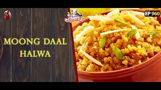 Moong Daal Halwa Recipe | Aaj Ka Tarka | Chef Gulzar I Episode 960