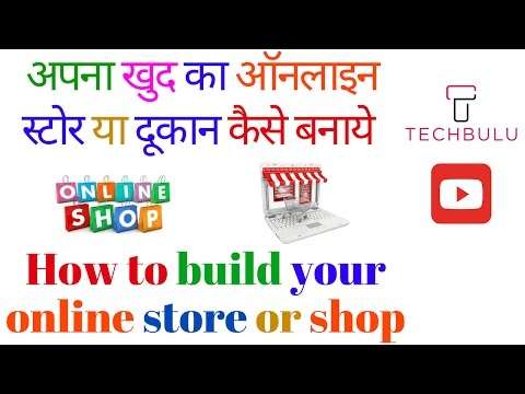 How to build your online store or shop | In Hindi