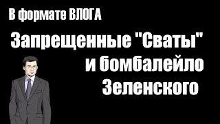 """В формате влога - Бомбалейло Зеленского и запрещенные """"Сваты"""""""