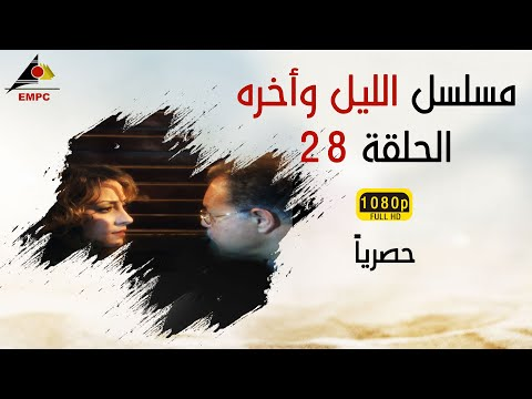 مسلسل الليل وأخره HD   الحلقة  الثامنة والعشرون