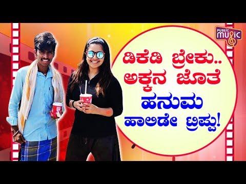 SaReGaMaPa Hanumantha Goes For A Day Outing With Anchor Anushree