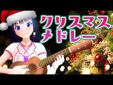 Last Christmas / Wham!  * ハピネス / AI * 赤鼻のトナカイ(Covered by 富士葵)クリスマスソングメドレー 歌ってみた