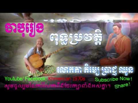 លោកតាភិរម្យ ប្រាជ្ញ ឈួន ចាប៉ីរឿង ពុទ្ឋប្រវត្តិ | Prach chhoun Puth Porvat | History of Buddha.