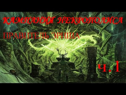 Герои меча и магии 6 компания некрополиса 2
