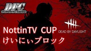 DFC NottinTV CUP 実況者:けいにぃ(Dead by Daylight非公式大会)