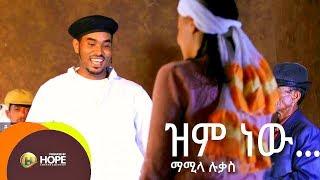 Mamila Lukas - Zim New | ዝም ነው - New Ethiopian Music 2017 (Official Video)
