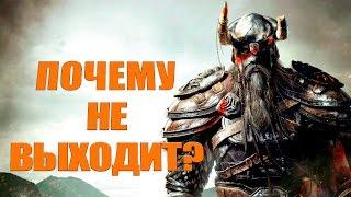 6 причин, из за которых не выходит The Elder Scrolls 6