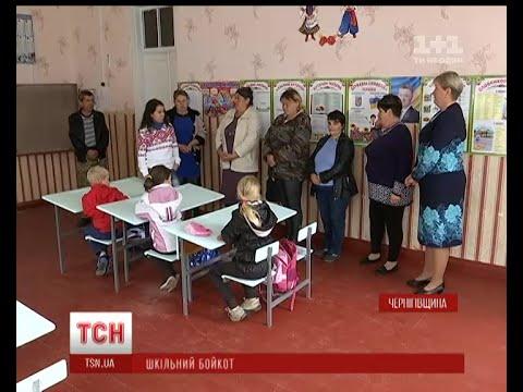 На Чернігівщині батьки заборонили дітям ходити до школи через гіперактивного однолітка