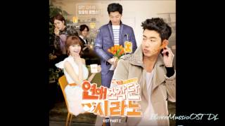 [MP3/DL] Big Baby Driver - In The Same Storm [Dating Agency; Cyrano OST]