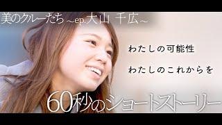 ボートレーサー|美のクルーたち~ep.大山千広