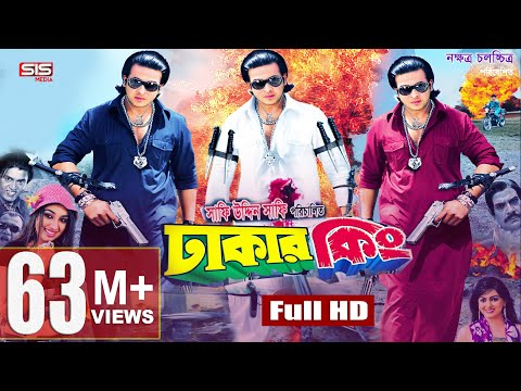 DHAKER KING | Full Bangla Movie HD | Shakib Khan | Apu Biswas | Nipon | SIS Media