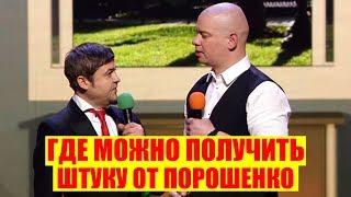 РЖАКА! Порошенко и Кличко в гостях у Парубия СМЕШНО ДО СЛЕЗ   Вечерний Квартал 95 Лучшее