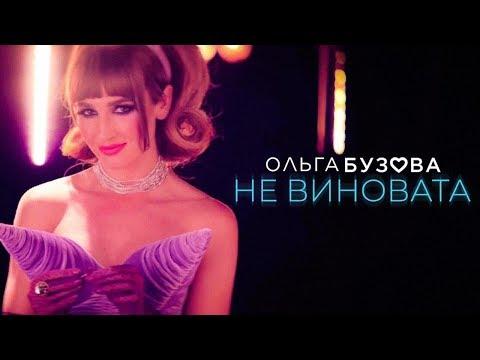 """Ольга Бузова - """"Не виновата""""( Премьера клипа 2019)"""