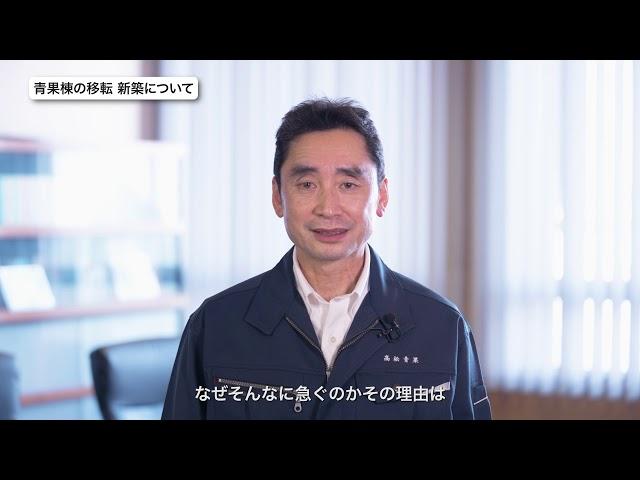 高松青果株式会社 会社紹介動画②【社長メッセージ編】